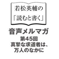 【No.45】真摯な求道者は、万人のなかに【音声メルマガ】
