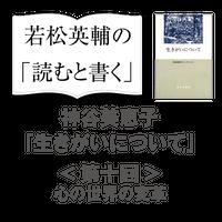【eラーニング】聞く「読むと書く」教室 神谷美恵子『生きがいについて』〈第十回〉心の世界の変革  e-02-ikigai_10