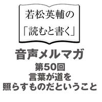 【No.50】言葉が道を照らすものだということ【音声メルマガ】