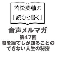 【No.47】闇を経てしか知ることのできない人生の秘密【音声メルマガ】