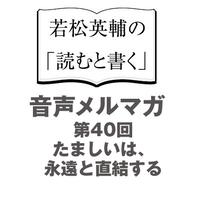 【No.40】たましいは、永遠と直結する【音声メルマガ】