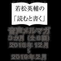 音声メルマガ【3か月/2018年12月~2019年2月】m01-01
