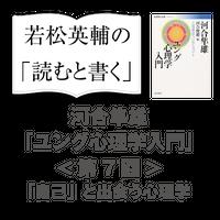 【eラーニング】河合隼雄『ユング心理学入門』〈第七回〉「自己」と出会う心理学 e-01-jung_07