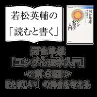 【eラーニング】聞く「読むと書く」教室 河合隼雄『ユング心理学入門』〈第六回〉「たましい」の働きを考えるe-01-jung_06