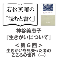 【eラーニング】聞く「読むと書く」教室 神谷美恵子『生きがいについて』〈第六回〉生きがいを見失った者のこころの世界(一) e-02-ikigai_06