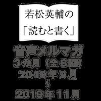 音声メルマガ【3か月/2019年9月~2019年11月】m01-07