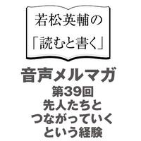 【No.39】先人たちとつながっていくという経験【音声メルマガ】