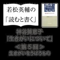 【eラーニング】聞く「読むと書く」教室 神谷美恵子『生きがいについて』〈第五回〉生きがいをうばうもの e-02-ikigai_05
