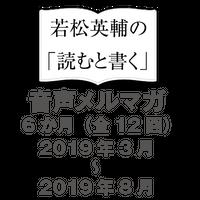 音声メルマガ【6か月/2019年3月~2019年8月】m01-04