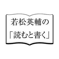 <会員専用>2021/4/9(金)【ゼミ】須賀敦子『ユルスナールの靴』の世界 第四回  (zoom)※課題無し 4,400円