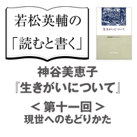 【eラーニング】聞く「読むと書く」教室 神谷美恵子『生きがいについて』〈第十一回〉現世へのもどりかた  e-02-ikigai_11