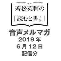 【No.13】いのちの象徴言語【音声メルマガ】