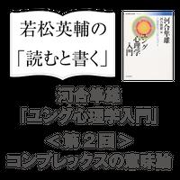 【eラーニング】聞く「読むと書く」教室 河合隼雄『ユング心理学入門』〈第二回〉コンプレックスの意味論e-01-jung_02