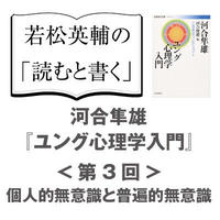 【eラーニング】聞く「読むと書く」教室 河合隼雄『ユング心理学入門』〈第三回〉個人的無意識と普遍的無意識e-01-jung_03