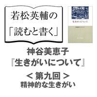 【eラーニング】聞く「読むと書く」教室 神谷美恵子『生きがいについて』〈第九回〉精神的な生きがい  e-02-ikigai_09