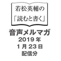 音声メルマガ【2019年1月23日配信分】