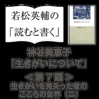 【eラーニング】聞く「読むと書く」教室 神谷美恵子『生きがいについて』〈第七回〉生きがいを見失った者のこころの世界(二) e-02-ikigai_07