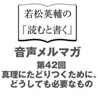 【No.42】真理にたどりつくために、どうしても必要なもの【音声メルマガ】