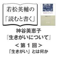 【eラーニング】聞く「読むと書く」教室 神谷美恵子『生きがいについて』〈第一回〉「生きがい」とは何かe-02-ikigai_01