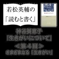 【eラーニング】聞く「読むと書く」教室 神谷美恵子『生きがいについて』〈第四回〉さまざまなる「生きがい」e-02-ikigai_04