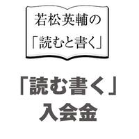★会員専用★事務局からのご案内があってからご購入下さい★「読む書く」入会金【キャンペーン半額】