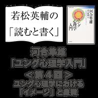【eラーニング】聞く「読むと書く」教室 河合隼雄『ユング心理学入門』〈第四回〉ユング心理学における「イメージ」と象徴e-01-jung_04