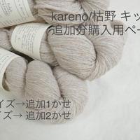 kareno/枯野糸セット 追加分購入ページ(Mサイズ・Lサイズ用)