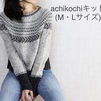 achikochi 糸セット(M・Lサイズ)