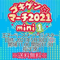【チケット】2021年5月30日(日)ゴキゲン☆マーチ2021mini ① 王子 指定席 ※送料無料