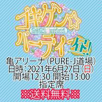 【チケット】2021年6月27日(日)ゴキゲン☆パーティー 2021mini 昼! 亀アリーナ 指定席 ※国内送料無料