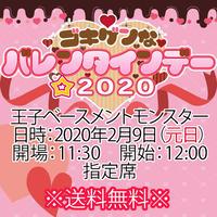 【チケット】2020年2月9日(日) ゴキゲンなバレンタインデー☆2020 指定席 ※送料無料