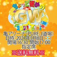 【チケット】2021年5月8日(土)ちょっと遅めのGW☆2021mini 亀アリーナ 指定席 ※送料無料