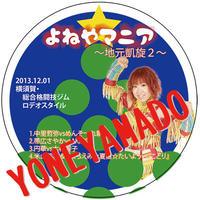 【DVD】よねやマニア〜地元凱旋2〜 2013.12.1