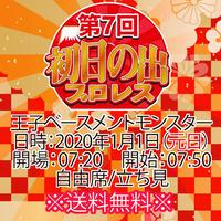 【チケット】2020年1月1日(水・祝) 第7回初日の出プロレス 自由席/立ち見 ※送料無料