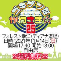 【チケット】2021年11月14日(日)ゴキゲンなかわさき☆2.5フォレスト幸洋(ディアナ道場)自由席 ※国内送料無料