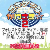 【チケット】2021年10月10日(日)ゴキゲンなかわさき☆2フォレスト幸洋(ディアナ道場)自由席 ※国内送料無料