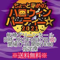 【チケット】2021年10月17日(日)ちょっと早めのハロウィンパーティー☆2021板橋グリーンホール指定席 ※国内送料無料