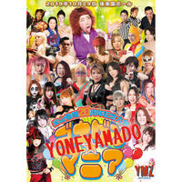 【DVD】米山香織デビュー20周年記念大会「ゴキゲン☆マニア」 2枚組