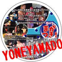 【DVD】YMZ vol.24 うー!まがつき! 2015.5.24