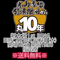 【チケット】2021年12月23日(木)米山香織引退撤回から丸10年新木場1st RING指定席※国内送料無料