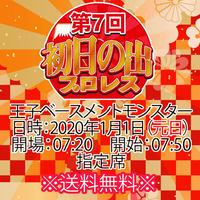 【チケット】2020年1月1日(水・祝) 第7回初日の出プロレス 指定席 ※送料無料