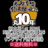【チケット】2021年12月23日(木)米山香織引退撤回から丸10年新木場1st RINGリングサイド席(2列目) ※国内送料無料