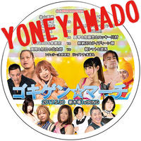 【DVD】17.05.30YMZゴキゲン☆マーチ