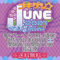 【チケット】2021年6月5日(土)ゴキゲン☆June 2021mini 亀アリーナ 指定席 ※送料無料