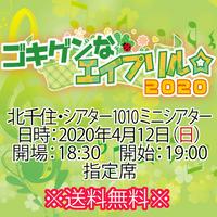 【チケット】2020年4月12日(日) ゴキゲンなエイプリル☆2020 指定席 ※送料無料