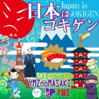 【CD】米山堂限定『日本はゴキゲン』