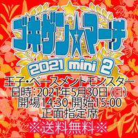 【チケット】2021年5月30日(日)ゴキゲン☆マーチ2021mini ② 王子 正面指定席 ※送料無料