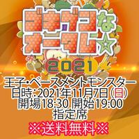 【チケット】2021年11月7日(日)ゴキゲンなオータム☆2021王子・ベースメントモンスター指定席 ※国内送料無料