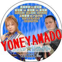 【DVD】YMZ Vol.13 ツバサ☆リライト 2014.7.13