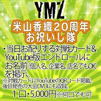 「米山香織20周年お祝いし隊」ご入隊